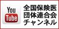 全国保険医団体連合会Youtubeチャンネル