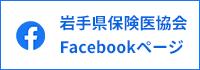 岩手県保険医協会Facebookページ