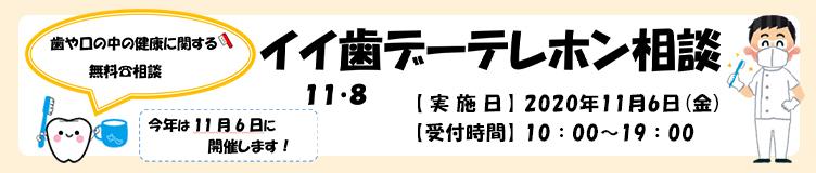 イイ歯デーテレホン相談 【実施日】2020年11月6日(金) 【受付時間】10:00~19:00